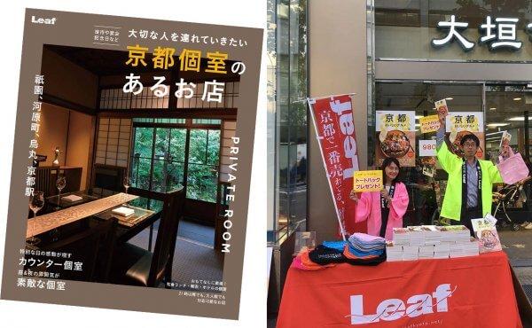 Leaf別冊『京都個室のあるお店』が5年ぶりに最新刊発売!9/13(金)に書店店頭キャンペーン開催
