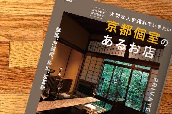新刊『LeafMOOK - 京都個室のあるお店』が発売