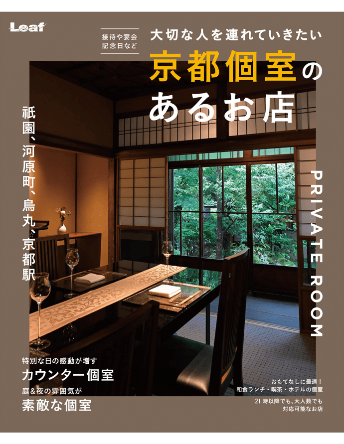 LeafMOOK - 京都個室のあるお店