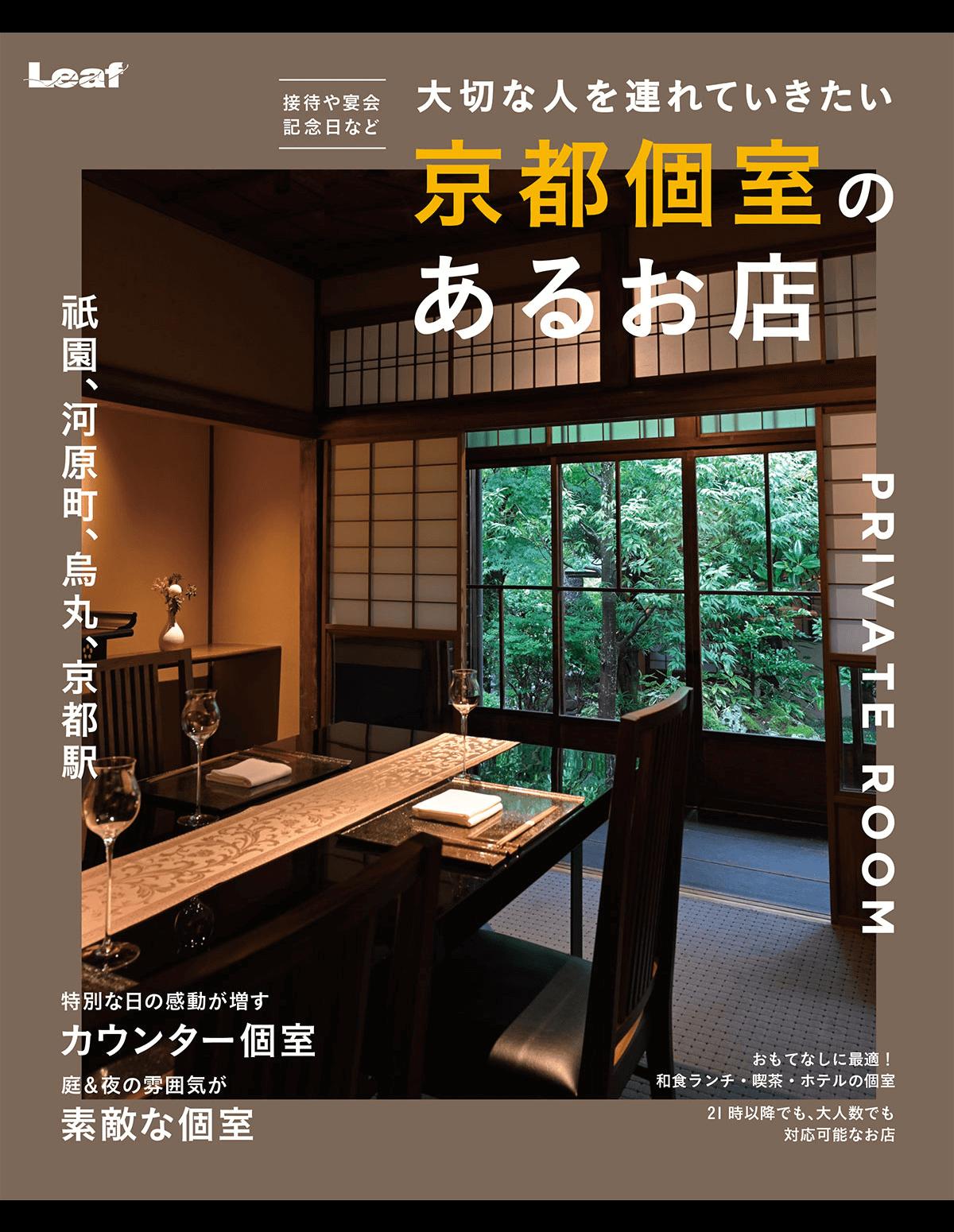 LeafMOOK 【書籍】京都個室のあるお店