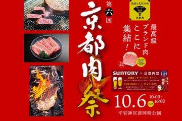 「第6回京都肉祭」10/6(日)開催