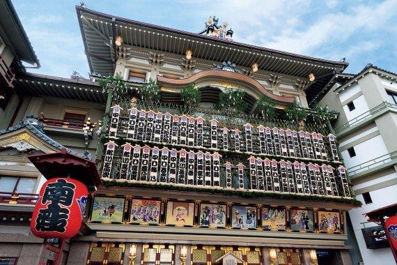 南座新開場一周年記念 京の年中行事 當る子歳『吉例顔見世興行 東西合同大歌舞伎』