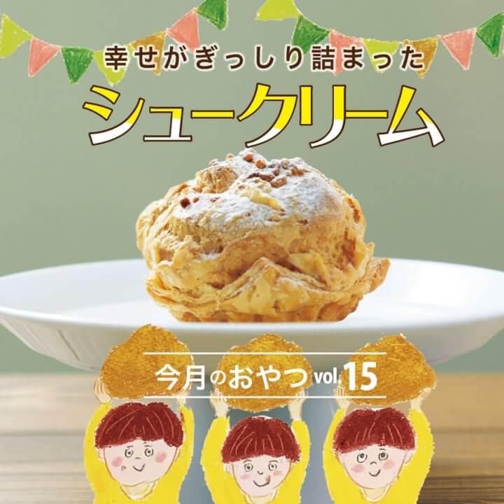 今月のおやつ vol.15 シュークリーム