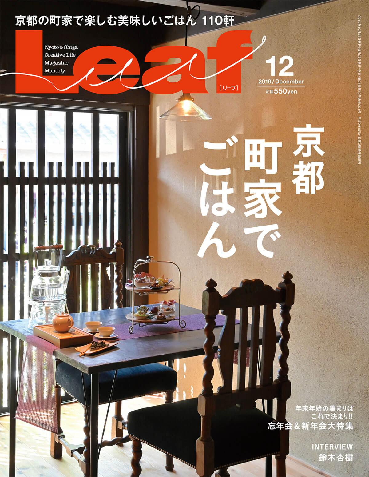 Leaf - 京都 町家でごはん