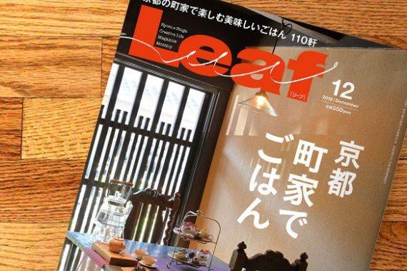 新刊『Leaf - 京都 町家でごはん』が発売