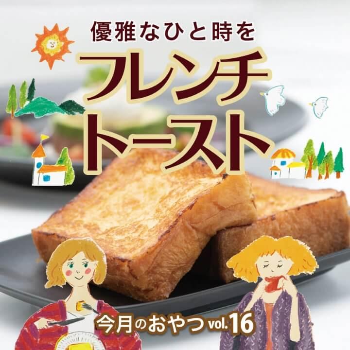 今月のおやつ vol.16 フレンチトースト