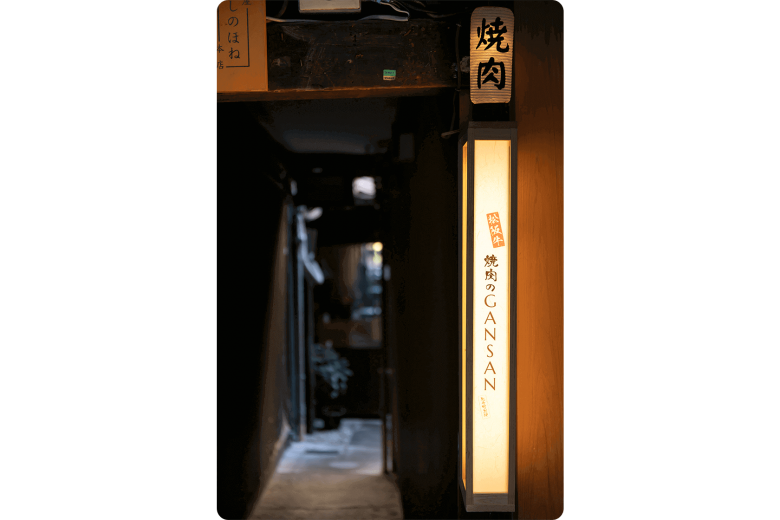 風情ある先斗町の路地奥に佇む焼肉店。知る人ぞ知る大人の隠れ家でとっておきの宴を