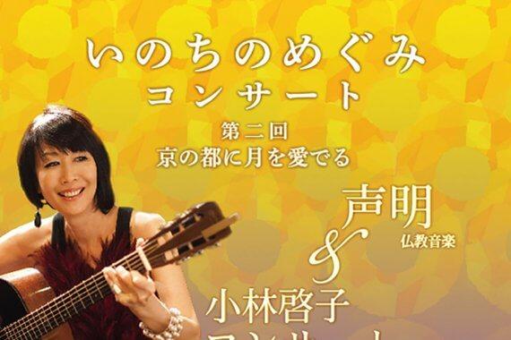山科・随心院を貸切「いのちのめぐみコンサート」が11/9(土)に開催