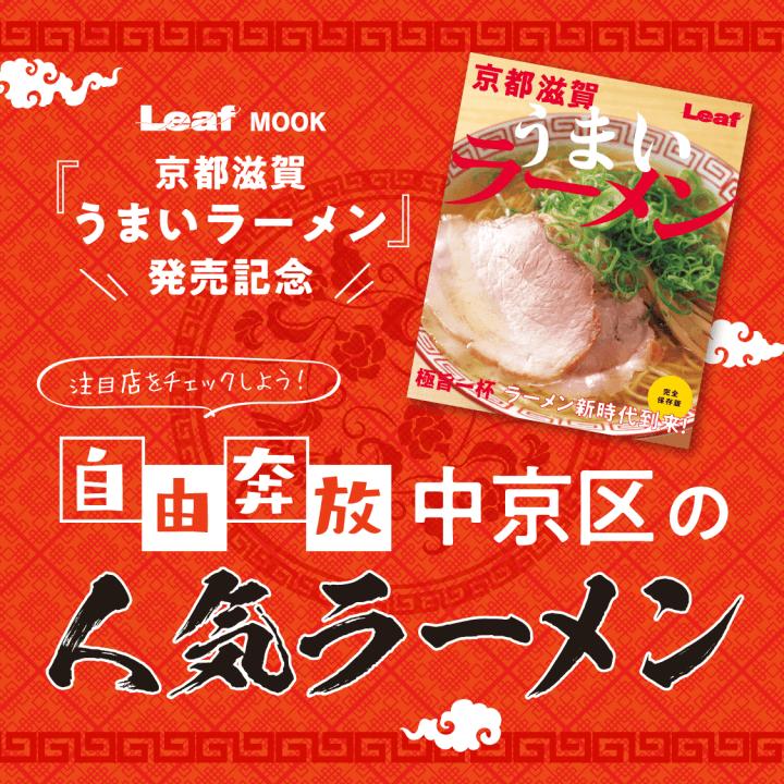 うまいラーメンMOOK発売記念、中京区のラーメン
