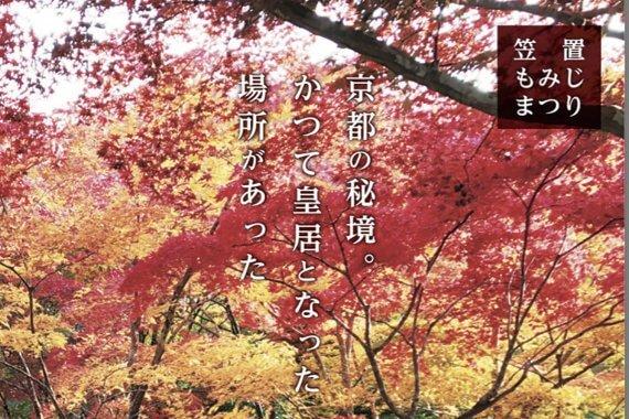 笠置町にて音楽イベント開催!もうひとつの京都 旅する音楽祭 笠置『音絵巻』