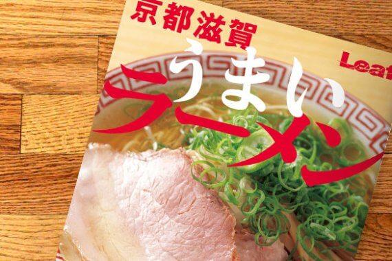新刊『LeafMOOK - 京都 滋賀 うまいラーメン』が発売