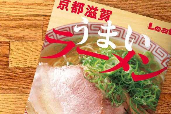 Leaf別冊『京都 滋賀 うまいラーメン』