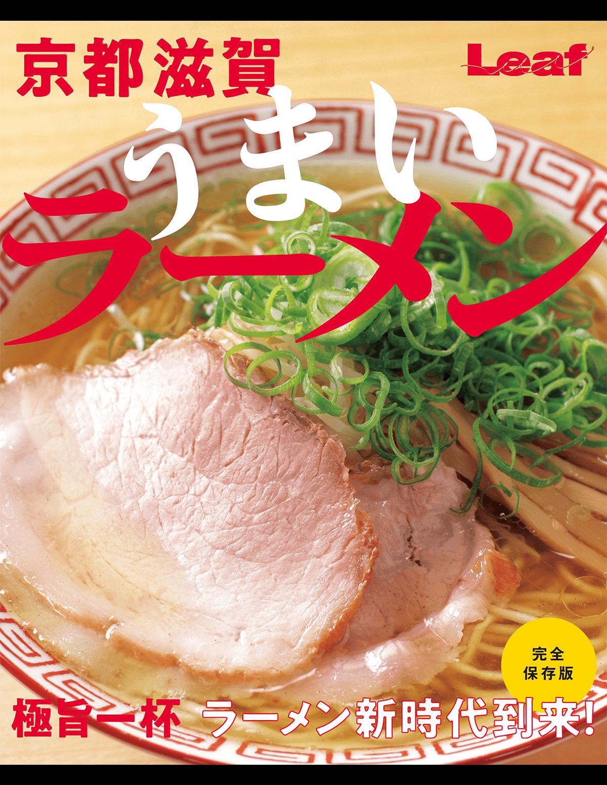 LeafMOOK「京都 滋賀 うまいラーメン」