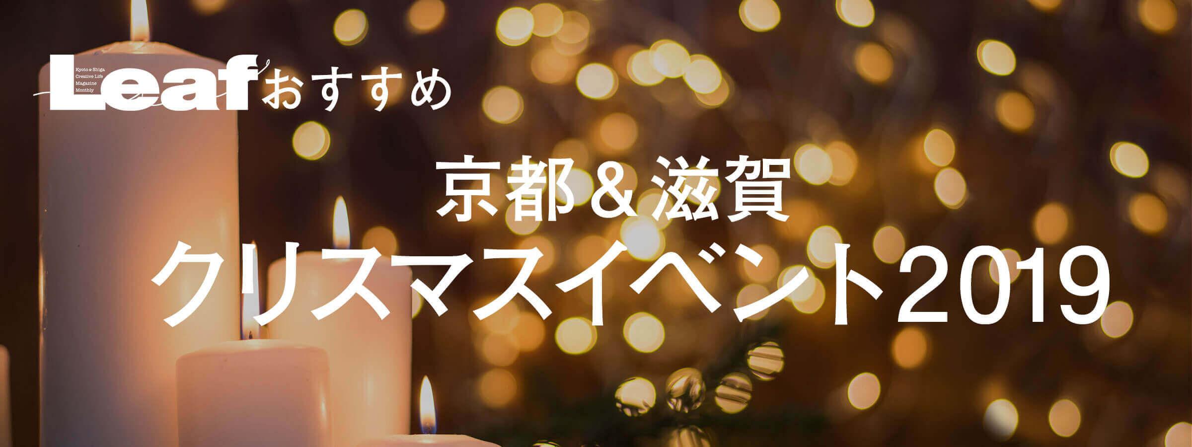 京都&滋賀 クリスマスイベント 2019