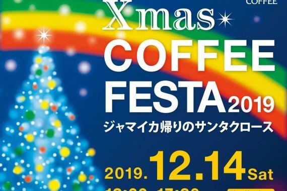 Xmas COFFEE FESTA 2019(12/14)@コトチカ京都