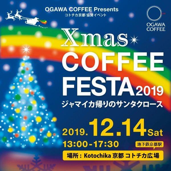 coffeefesta_kotochika