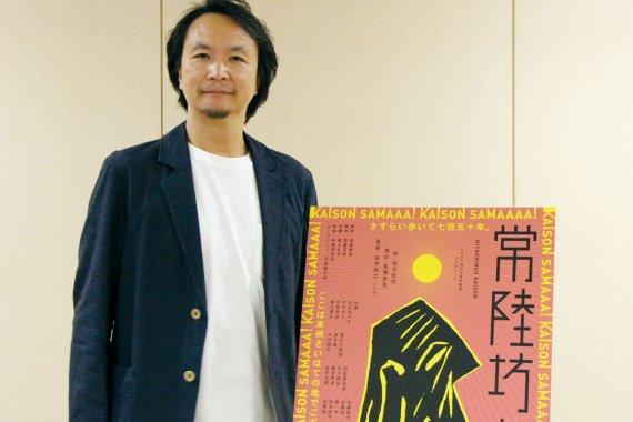 長塚圭史が伝説の戯曲に『常陸坊海尊』挑戦「現代に響く作品に」