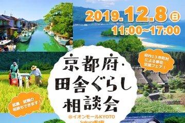 京都府・田舎ぐらし相談会12/8開催