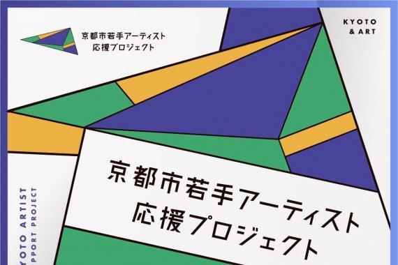 全国初と言われる、京都市のふるさと納税で若手アーティストを支援するプログラムがスタート!