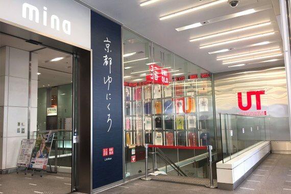 ミーナのユニクロが「京都ゆにくろ」にリニューアルオープン!ここでしか出合えないユニクロ!?