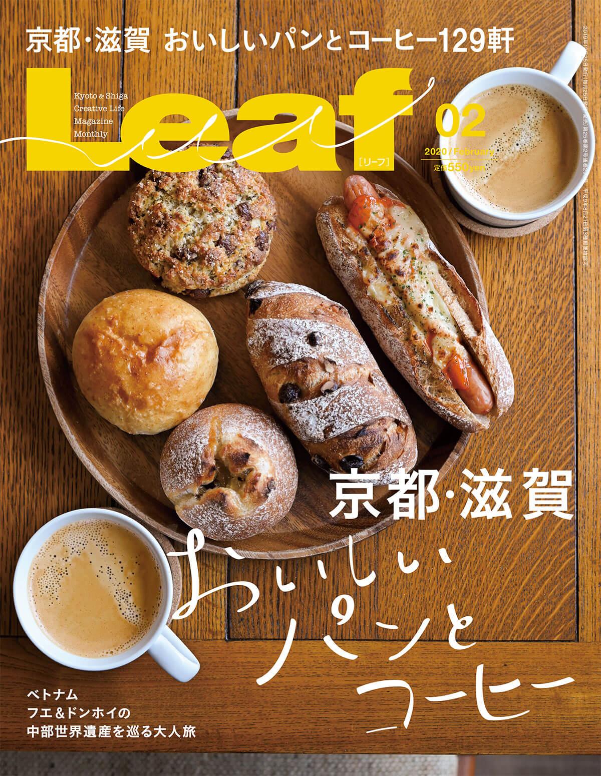 Leaf - 京都・滋賀 パンとコーヒー