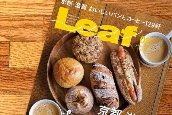 新刊『Leaf - 京都・滋賀 パンとコーヒー』が発売