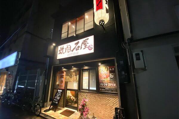 ishiya_fuchomae01