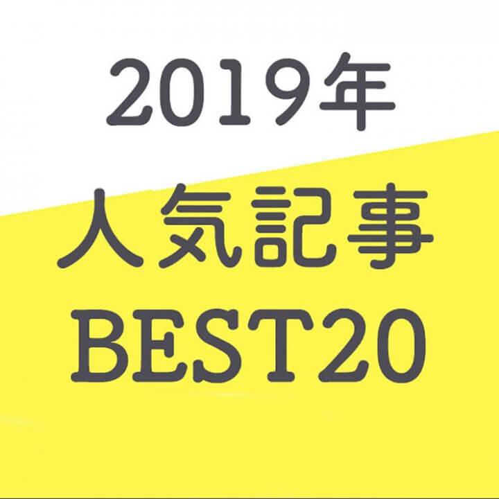 2019年 人気記事BEST20