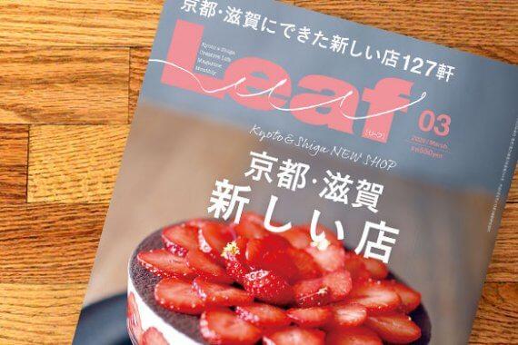 新刊『Leaf - 京都・滋賀 新しい店』が発売