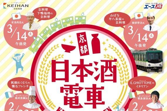 京阪の特別貸切列車「京都日本酒電車」2/23、3/14に運行決定!京都の日本酒を新しい切り口で