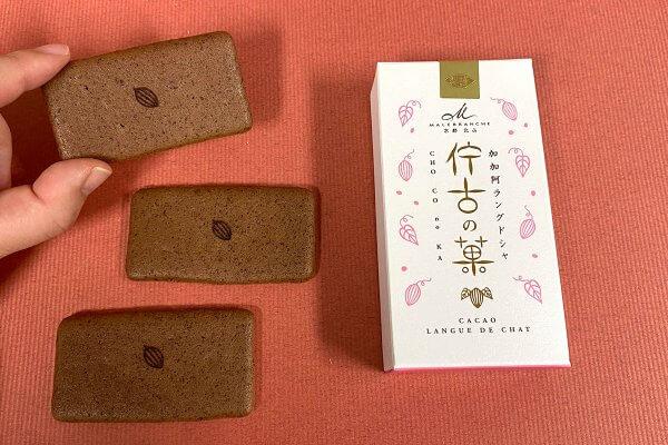 バレンタイン限定!マールブランシュ「茶の菓」がチョコ味に変身