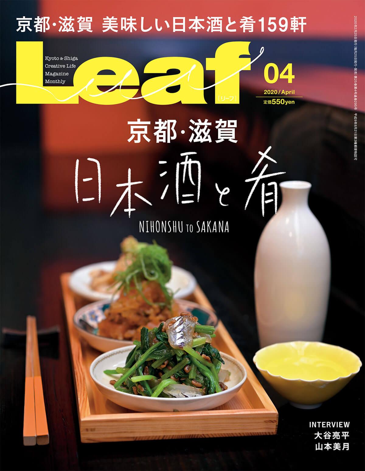 Leaf - 京都・滋賀 日本酒と肴