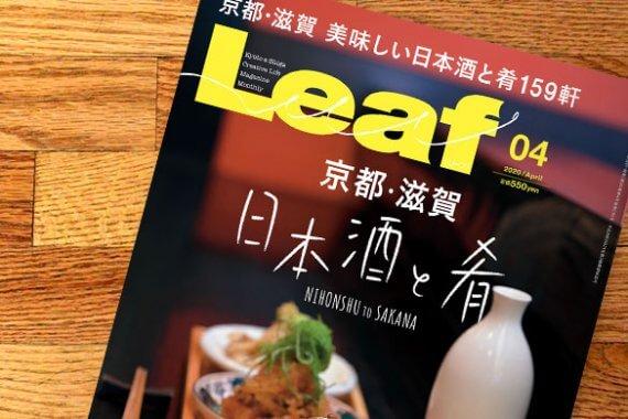 新刊『Leaf - 京都・滋賀 日本酒と肴』が発売