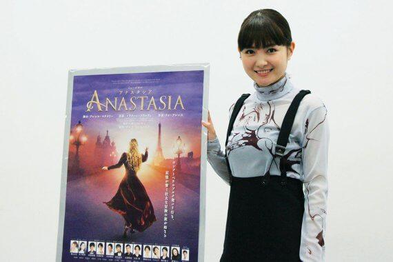 葵わかな「信念や夢を持ち続けた」アーニャ役で主演、ミュージカル『アナスタシア』