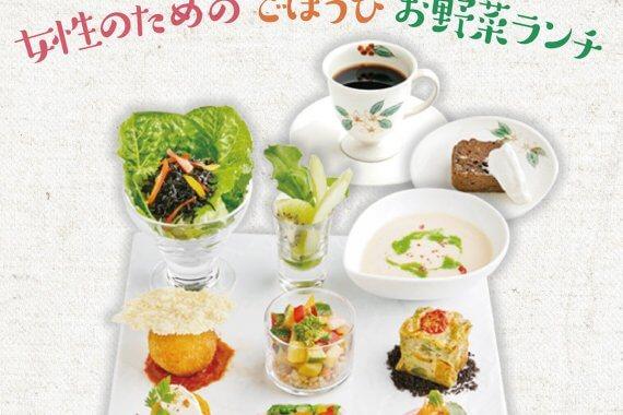 小川珈琲本店に『女性のための ごほうび お野菜ランチ』が平日数量限定で登場!美味しくヘルシーなランチを食べて社会貢献