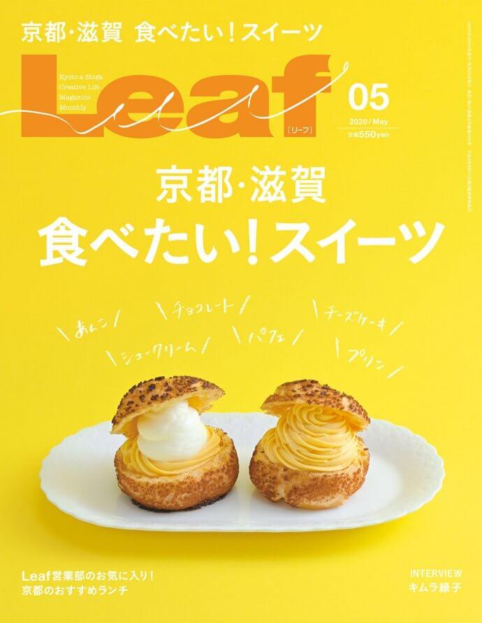 Leaf - 京都・滋賀 食べたい!スイーツ