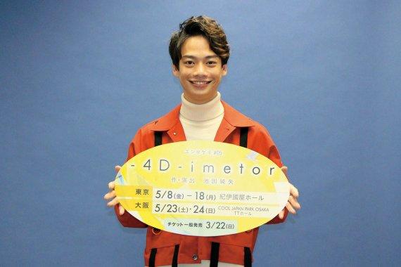 池田純矢「アトラクションに乗るような感覚の舞台」エン*ゲキ#05『−4D− imetor』