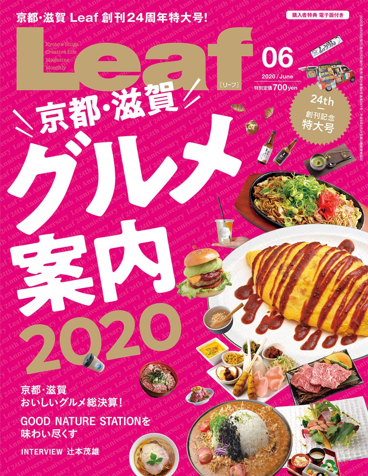 Leaf - 京都・滋賀 グルメ案内2020