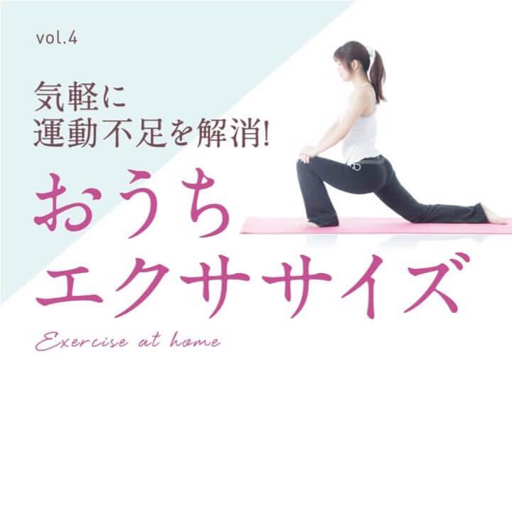 スキマ時間で美脚作り - おうちエクササイズ vol.4