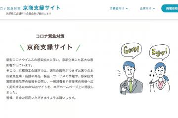 京都商工会議所がコロナ緊急対策「京商支縁サイト」を開設!