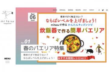 mitasu情報サイト「mitasu magazine」