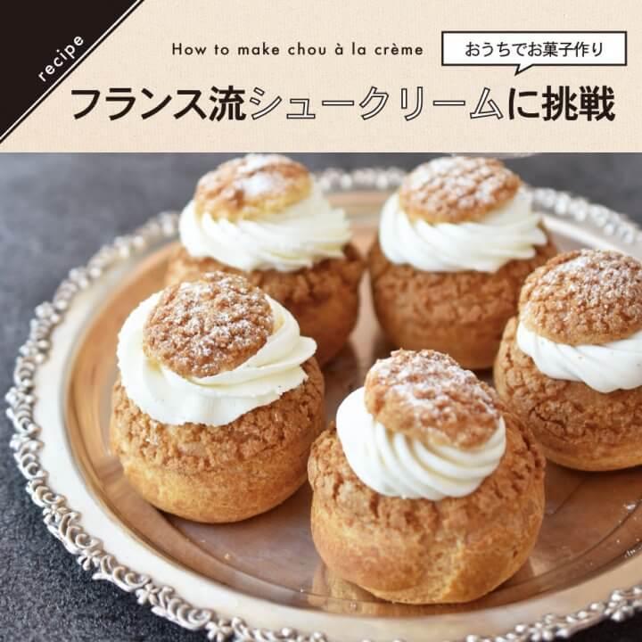 おうちでお菓子作り - フランス流シュークリームに挑戦