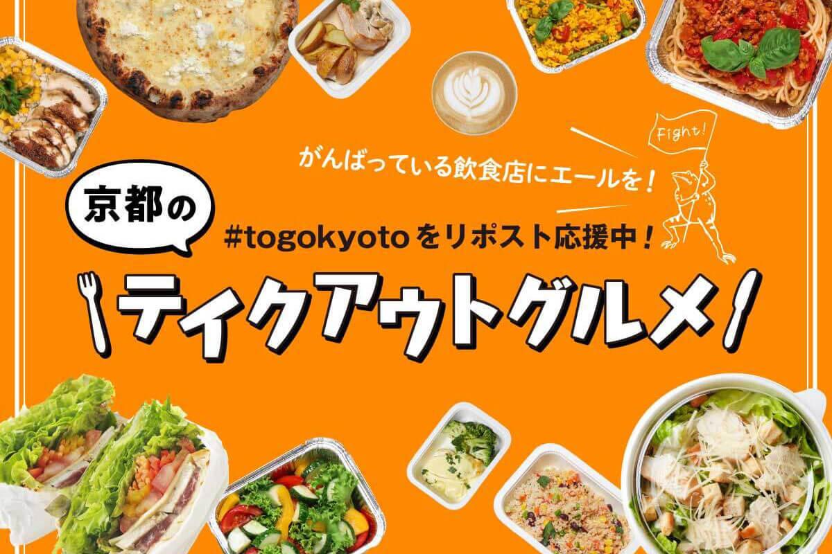 togokyoto