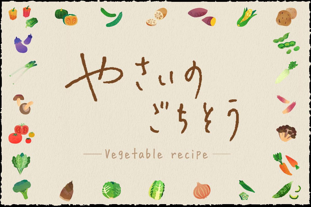 京都のおばんざいレシピ伝授「やさいのごちそう」