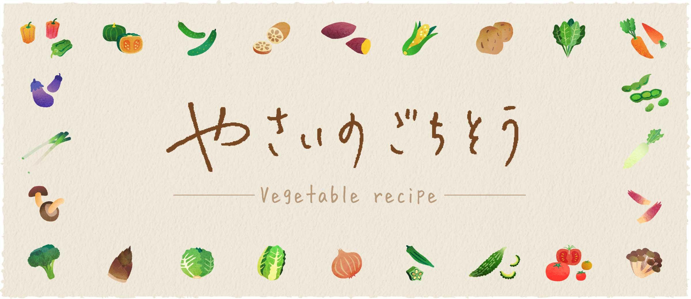 おうち時間がもっと充実する、京都のおばんざいレシピ伝授「やさいのごちそう」