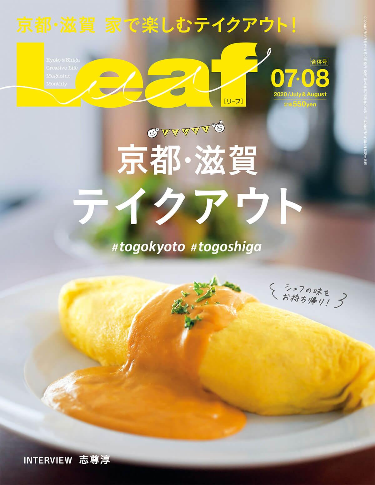 Leaf - 京都・滋賀テイクアウト