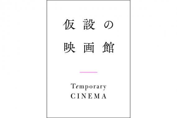 「仮設の映画館」が利用期間延長中! 出町座、京都シネマ、京都みなみ会館...