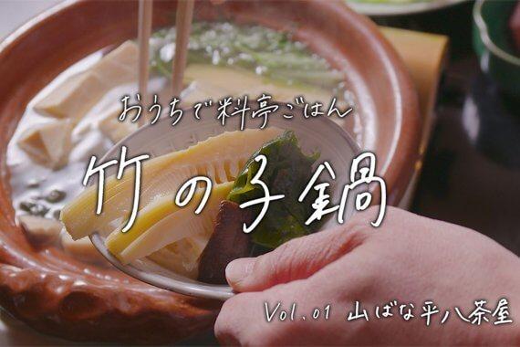 動画「おうちで料亭ごはん」シリーズで毎日の食卓に彩りを。「京料理・地元農林水産品持続支援プロジェクト」が配信スタート