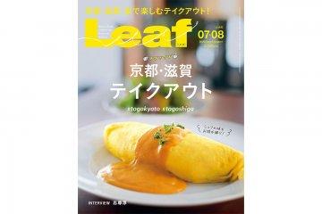 新刊『Leaf - 京都・滋賀テイクアウト』が発売
