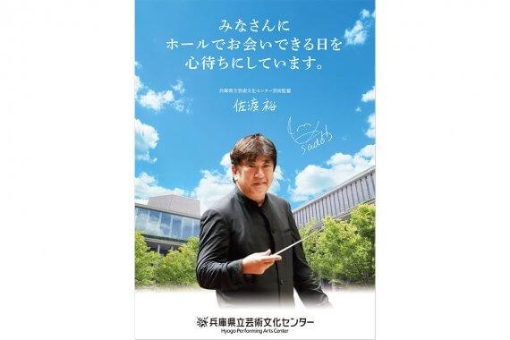 京都府出身・佐渡裕さん「HPACすみれの花咲く頃プロジェクト」を発足!プロの音楽家たちとの共演を体験